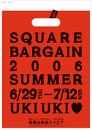 ポスター  SQUARE BARGAIN 2006 SUMMER