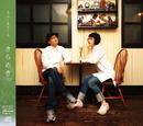CD『きらめき』
