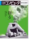 雑誌表紙イラスト『日経コンピュータ』