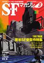 雑誌表紙イラスト『SFマガジン』