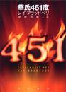 書籍カバーイラスト『華氏451度』