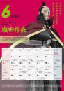 やさしい日本史カレンダー